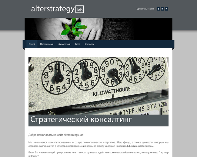 alterstrategy.lab