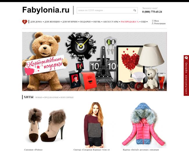 fabylonia.ru