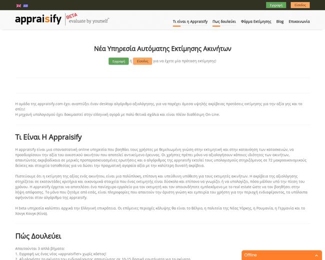 Appraisify