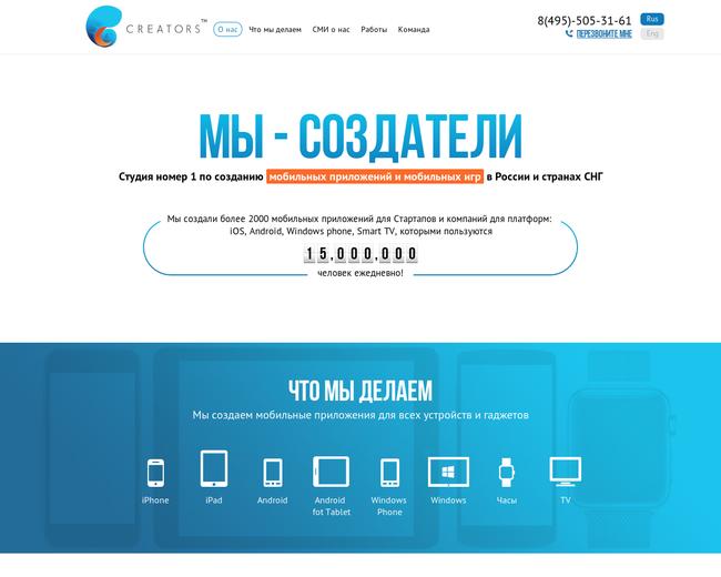 Creators.ru