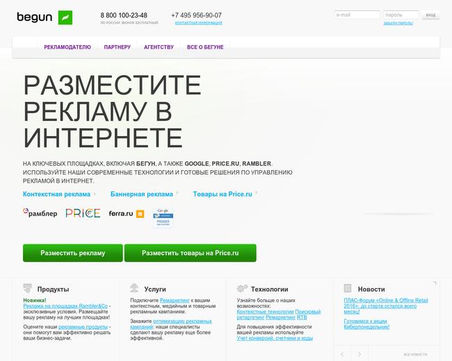 Begun.ru