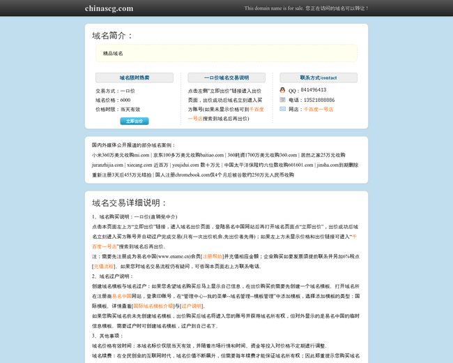 China Social Commerce Group