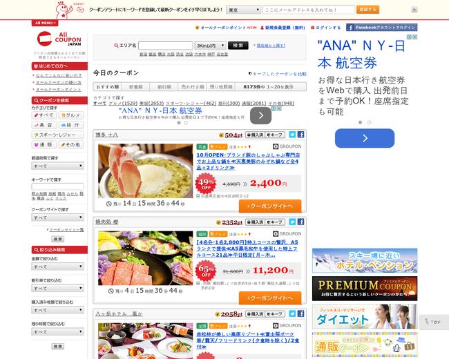 AllCoupon Japan