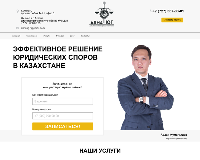 Almaty Legal Group