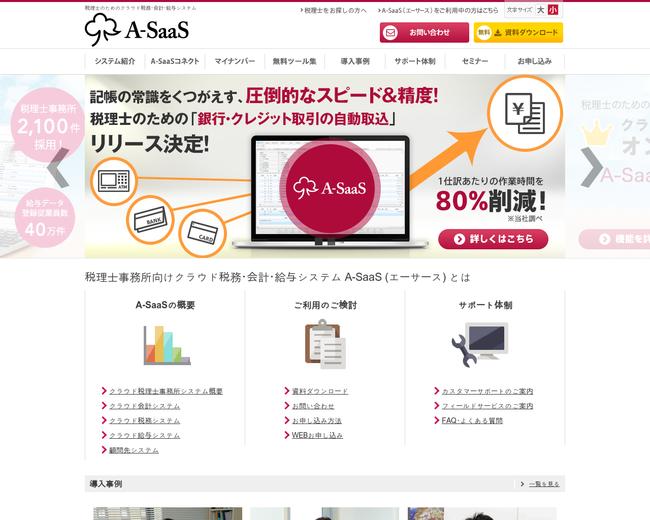 Accounting SaaS Japan