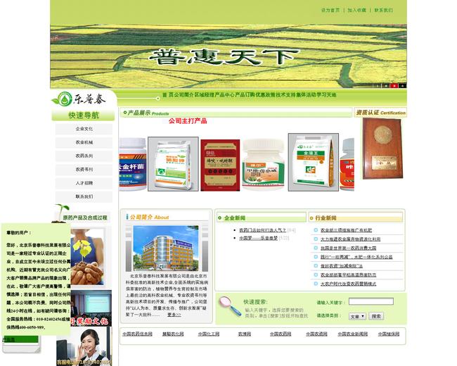 Beijing Leputai Science and Technology Development