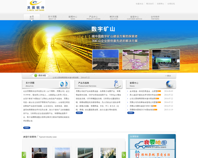 Beijing Lingtu Software
