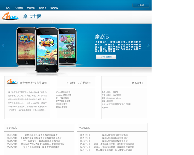 Beijing Moca World Technology