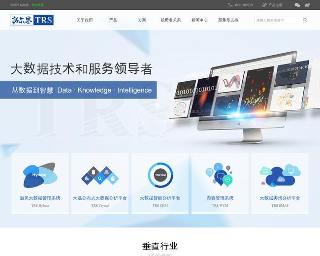 Beijing TRS Information Technology