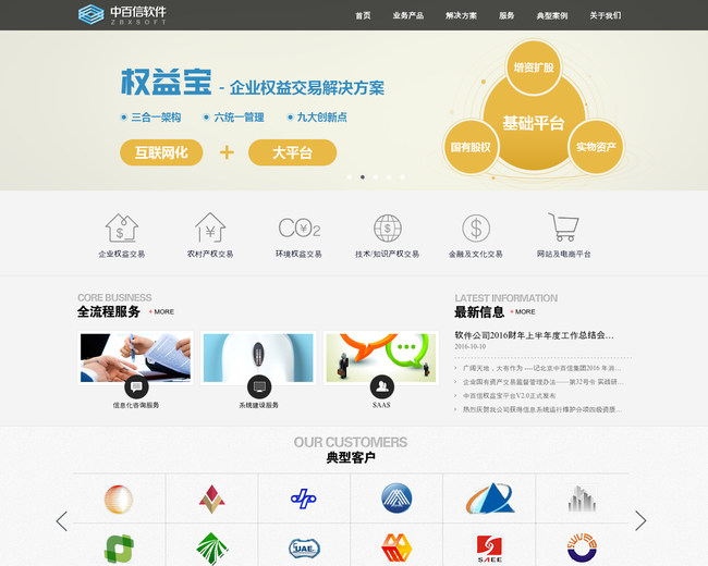 Beijing Zhongbaixin Software Technology