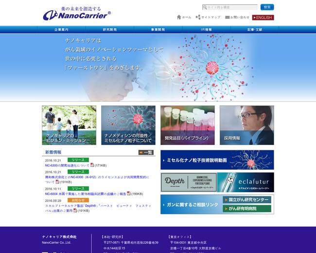 NanoCarrier Co