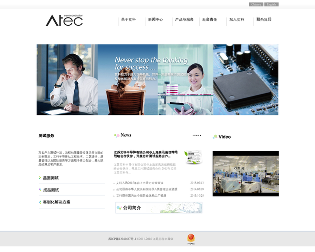 Acetec Semiconductor