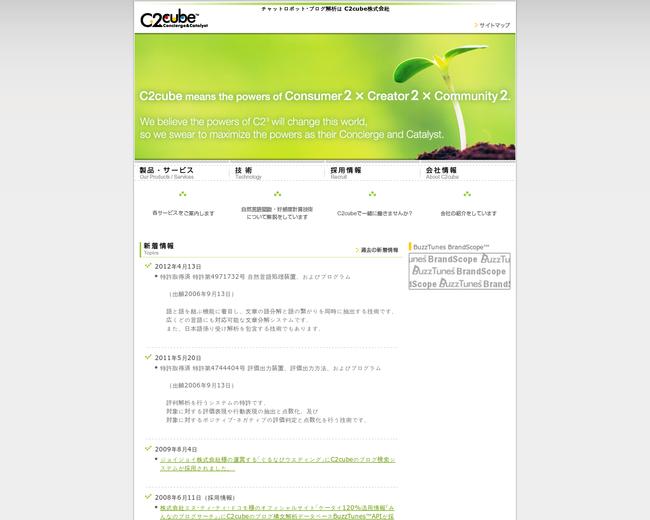 C2cube