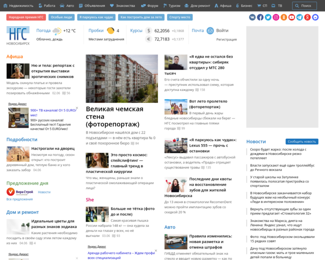 Search results for 149 on iterate studio siberian center for eurasian projects fandeluxe Images