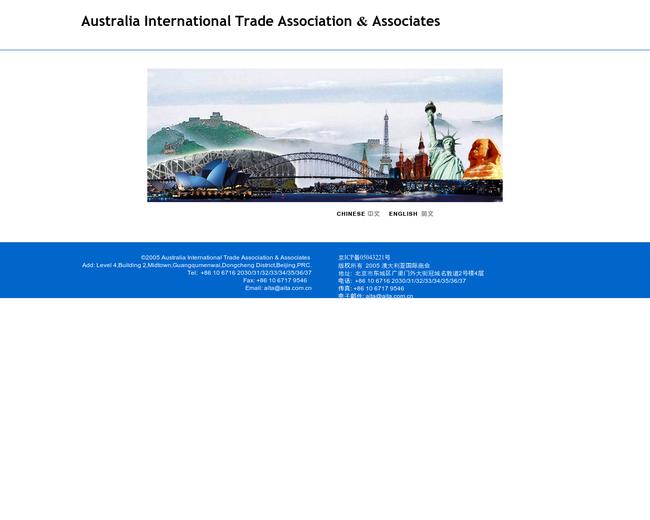Australia InternationalTrade Association