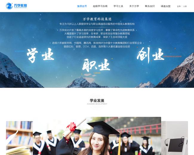 Wanxue Education