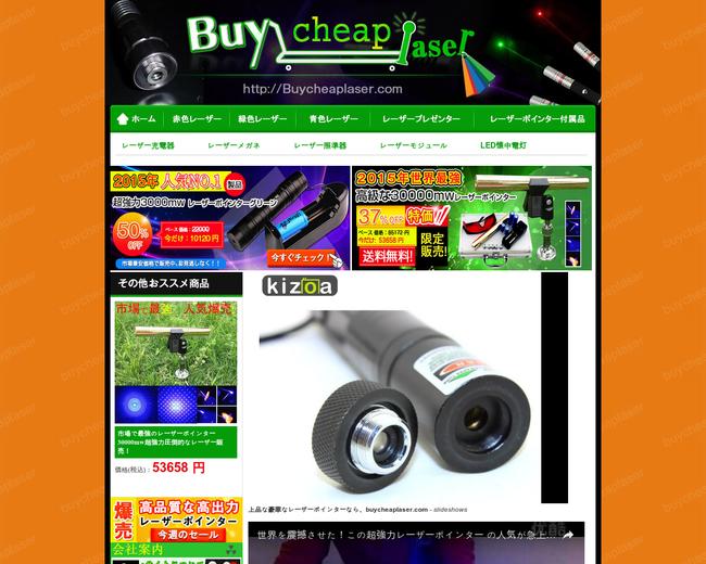 buycheaplaser.com