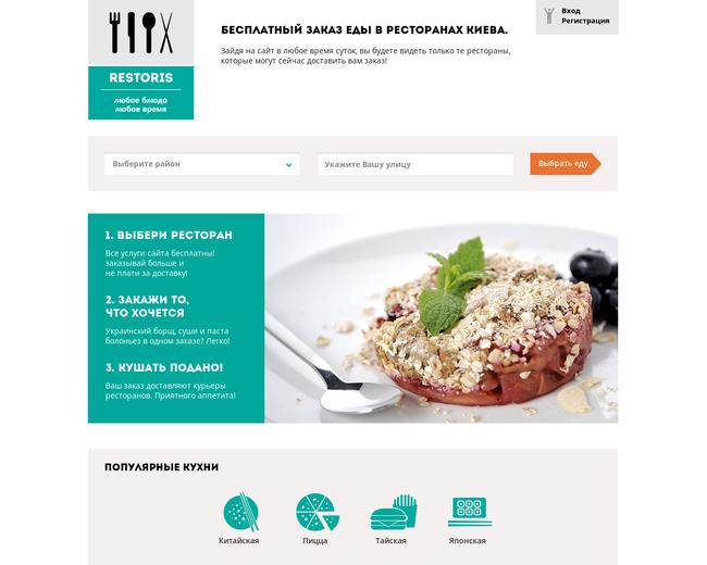 Restoris.com.ua