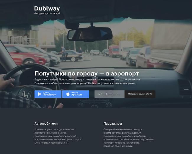 Dublway