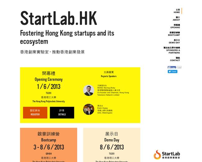 StartLab Hong Kong