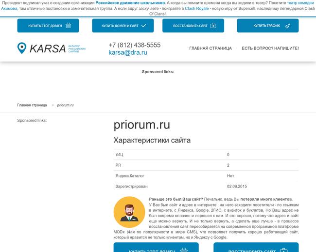 PriorumLab
