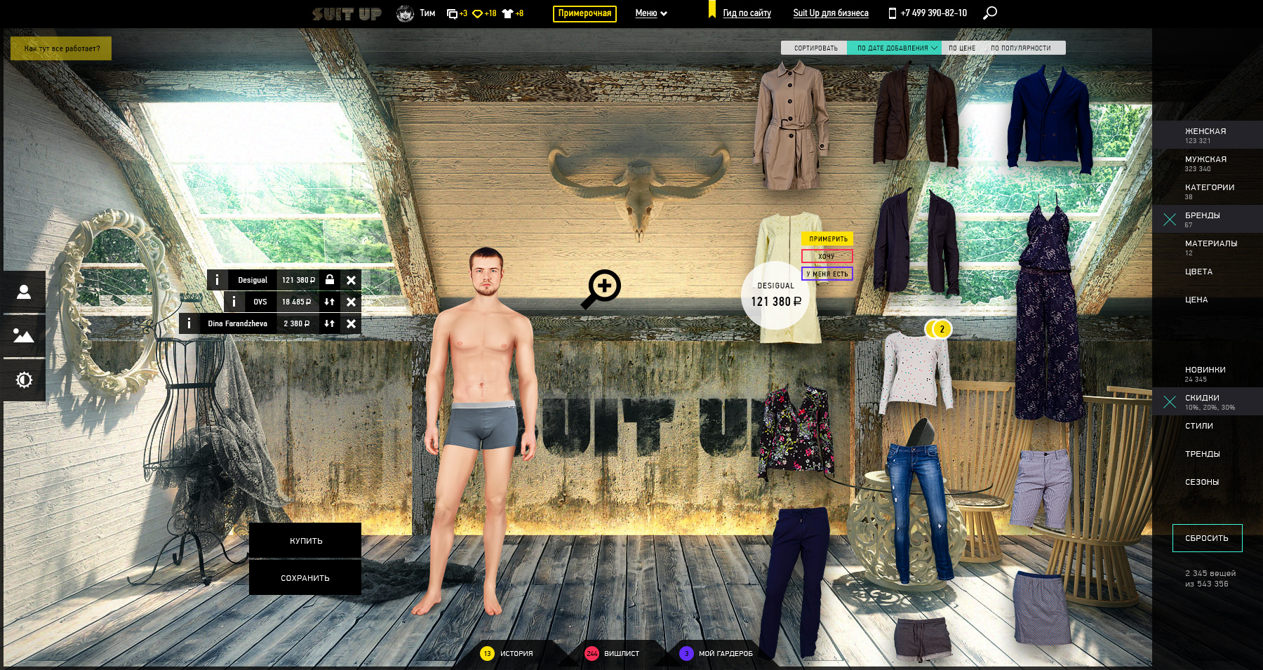 Saas 360view solution for fashion ecommerce which provides service of fitting and matching clothes in a picture quality!